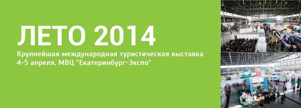 лето2014